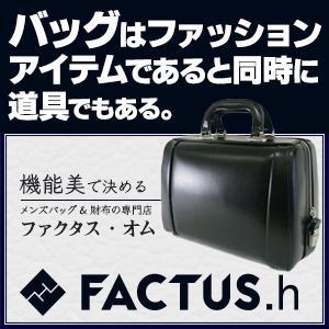 メンズバッグと財布の専門店 ファクタス・オム