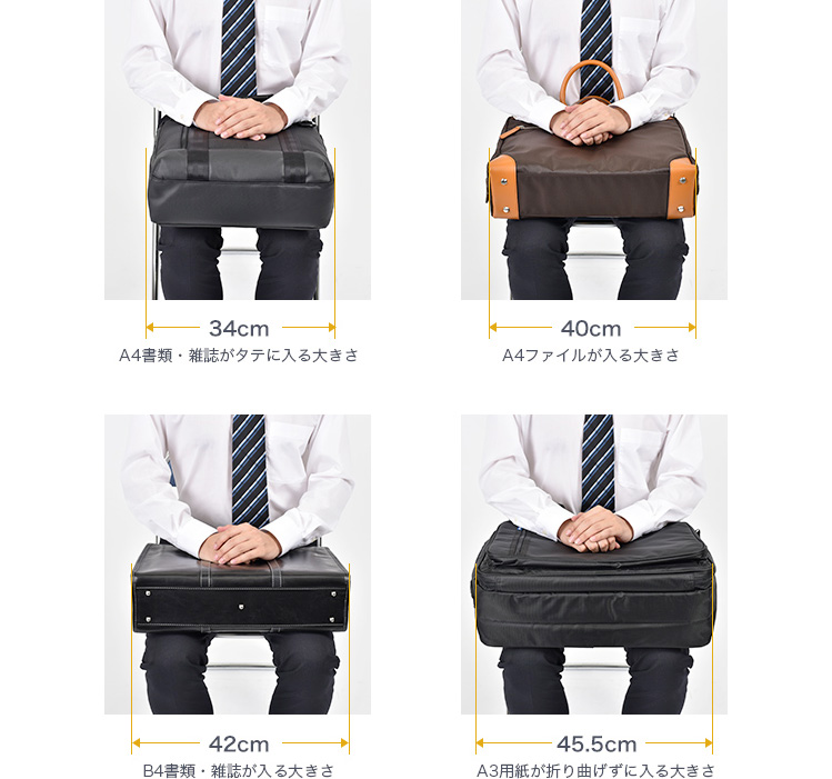 通勤バッグの大きさ