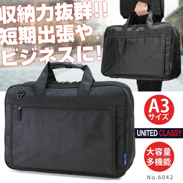 短期出張にも使えるA3サイズ 2Wayバッグ UNITED CLASSY 6042
