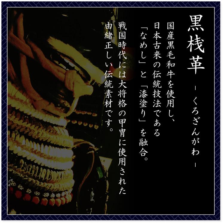黒桟革のイメージ画像