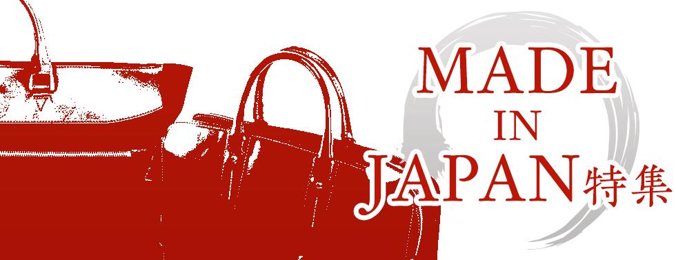 Made in JAPAN特集ページバナー