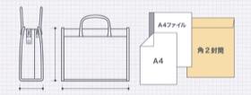 ビジネスバッグはサイズが基本