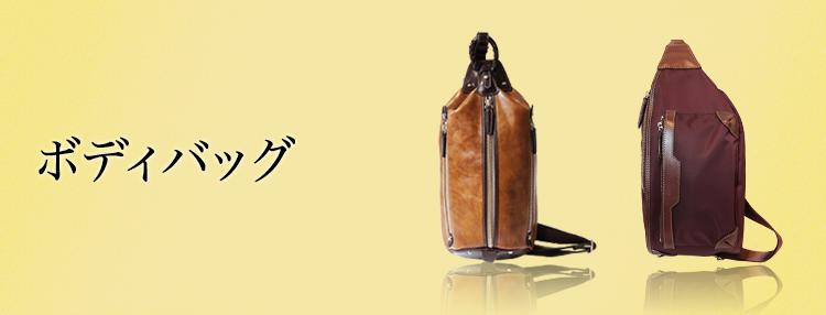 bf93a95a99df ボディバッグ:バッグの特徴と選び方 - 基礎知識│ファクタス オム