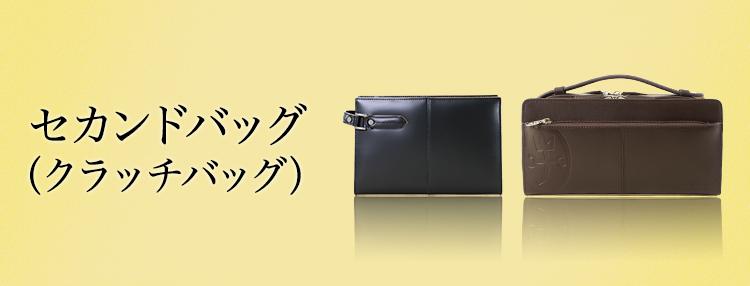 696e1b6d2f90c セカンドバッグ(クラッチバッグ):バッグの特徴と選び方 - 基礎知識 ...