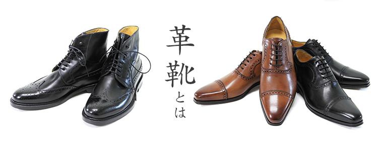 革靴の種類と製法